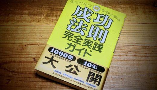 成功法則 完全実践ガイド|1000冊の本を10年間にわたって検証した結果とは?