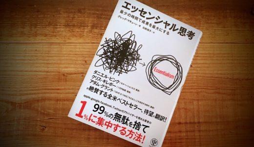 エッセンシャル思考|優柔不断で悩む人におススメの1冊~主体的に生きるコツがわかる