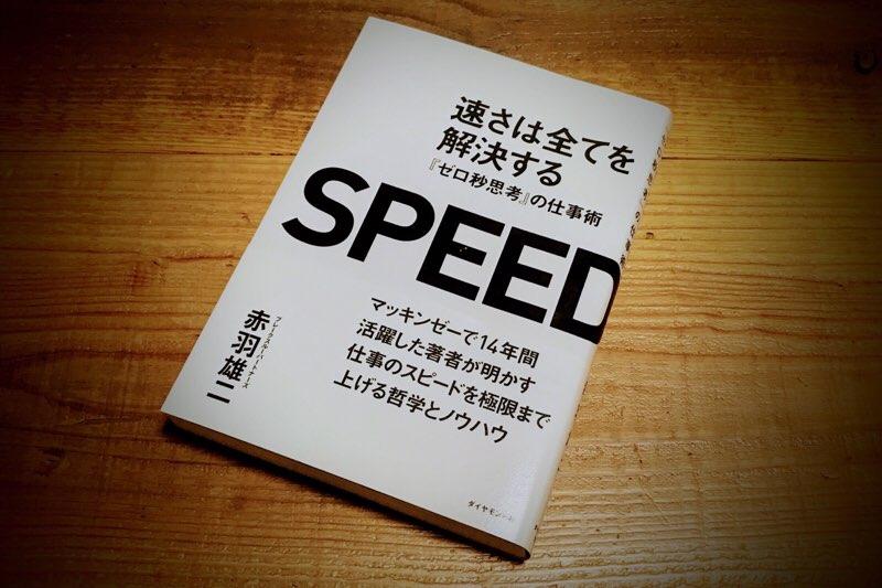 速さはすべてを解決する