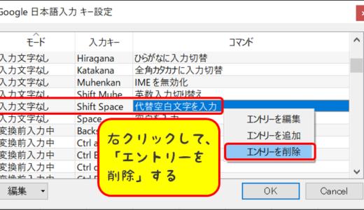 行全体の選択、列全体の選択はスペースキーを使おう【Excelショートカット】
