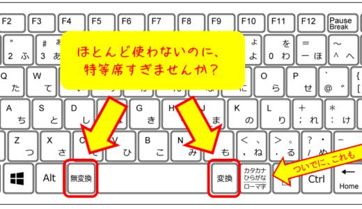 Windowsの変換/無変換キーを、ひらがな/英数切替に割り当てる方法【親指で】