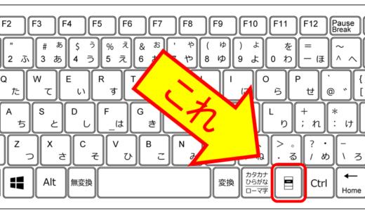 仕事が速い人はマウスを使わない〜右クリックもキーボードで!【パソコン操作】