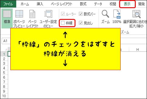 Excelの枠線を非表示にする