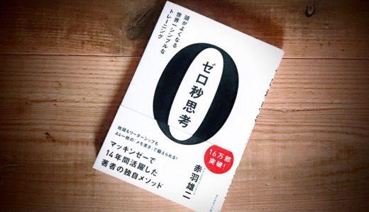 「ゼロ秒思考」by 赤羽雄二|たった1分!考えを深め、心を整理する超簡単な方法