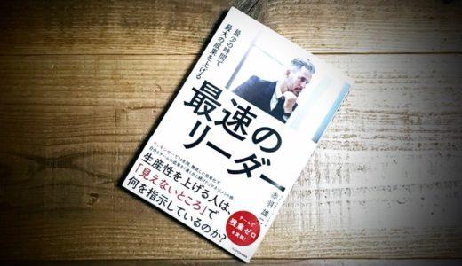 自分に合った仕事選びの3つのコツとは?|「最速のリーダー」by 赤羽雄二