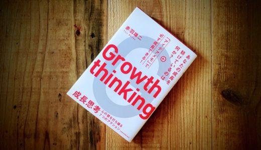 自信を持つためのありとあらゆる工夫をする~「成長思考」