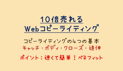 10倍売れるWebコピーライティング by バズ部