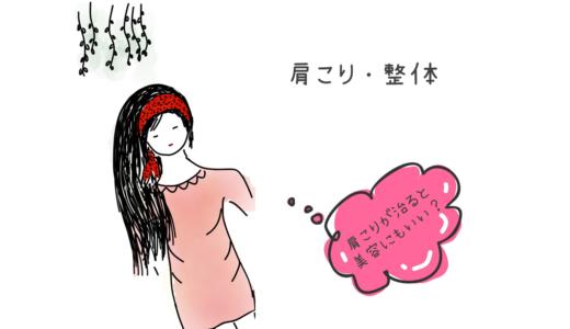 【すがさわ整骨院物語】肩こり・うつ病・美容にも~脳せきずい液調整法って何?