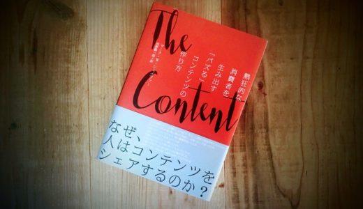 熱狂的な消費者を生み出す 「バズる」コンテンツの作り方 by マーク・W・シェイファー