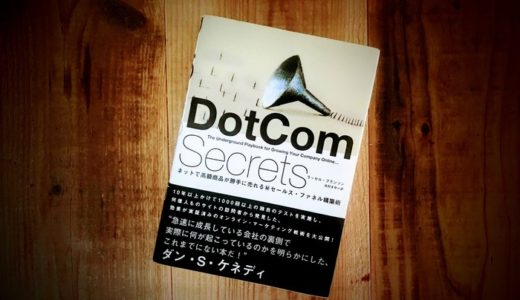 DotComSecrets セールス・ファネル構築術|キャラクターとストーリーを設定しよう