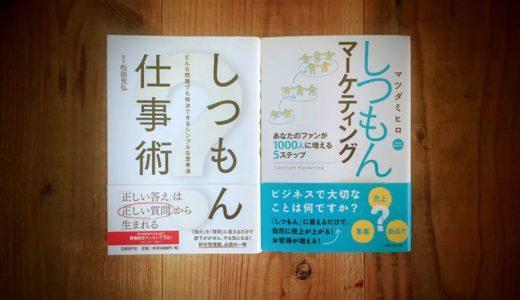 しつもん仕事術 by 松田充弘|マーケティングを簡単に理解できる7つの法則
