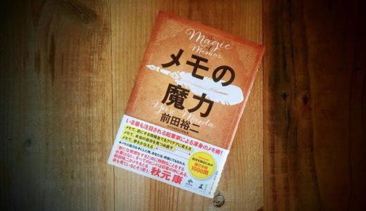 メモの魔力 by 前田裕二~自分を知りたいなら自己分析は1000問やろう!