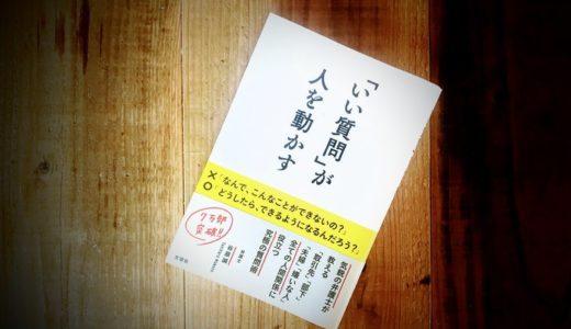 「いい質問」が人を動かす by 谷原誠