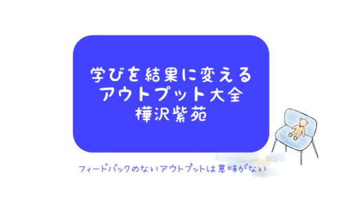 アウトプット大全 by 樺沢紫苑|学びを成長に変える3つの秘訣