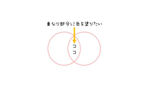 【パワーポイント】図形と図形の重なりに色を付ける方法