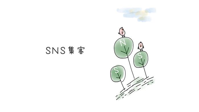SNS集客