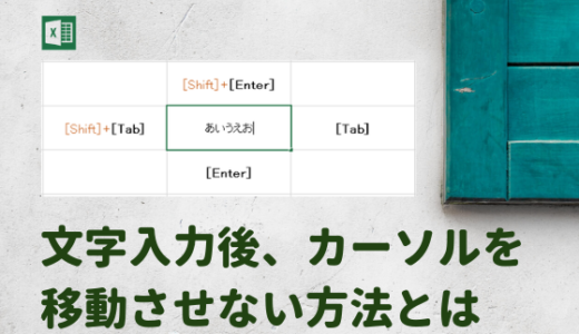 【Excel】文字入力後に、カーソルを下に移動させない方法は?