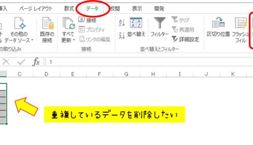 【EXCEL】重複データを削除したい