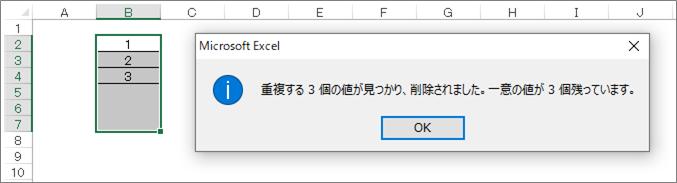 EXCEL重複の削除