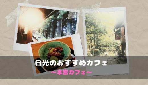 【本宮カフェ】日光で素敵なカフェを発見~HONGU CAFE