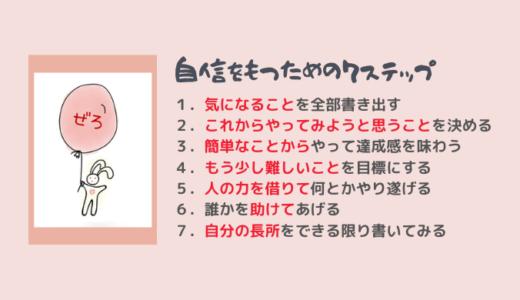 【ゼロ秒思考】自信をもつための7ステップ