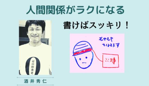人間関係のモヤモヤが、メモ書きでスッキリ?~酒井秀仁さんの話
