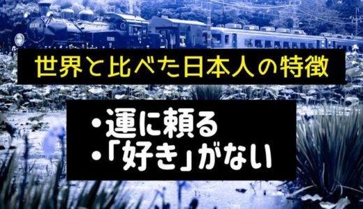 仕事で実現したい機会に対する調査~日本人は運に頼る人が多い?