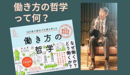 働き方の哲学 by 村山昇【なぜ目標疲れが起きる?】人生100年時代、働く意味を考えないと生き残れない
