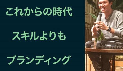 ガイアックスの上田祐司さん|これからの時代、スキルよりも自分ブランディングを!