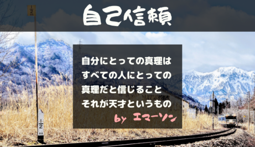 自己信頼 by エマーソン【必読】不安になったときの超オススメの一書