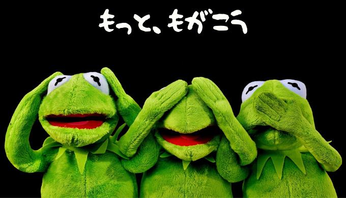 三匹のカエル