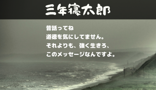 結果が出ない人も強く生きよう【三年寝太郎】昔話が教えてくれる生きる知恵