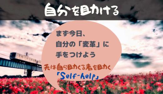 自助論 by スマイルズ【究極の自己完成】自分を助けられる人は自分しかいない「天は自ら助くる者を助く」