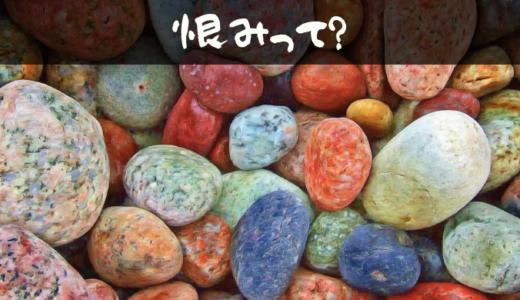 なぜ人に恨みを抱くのか?「石」に恨みは感じないのに
