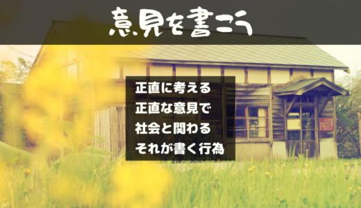 伝わる!揺さぶる!文章を書く by 山田ズーニー【自分の意見を育てる】ゴールを意識して書くために