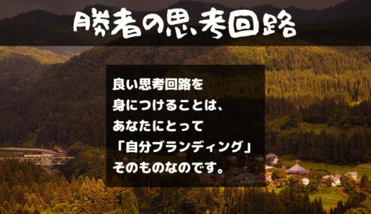 勝者の思考回路 by 柴田陽子【自分ブランディング】経験よりも大事なこととは?