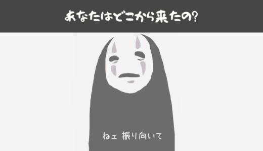 「千と千尋の神隠し」はカオナシの物語【宮崎監督も予想外】脇役がいきなり主役級へ