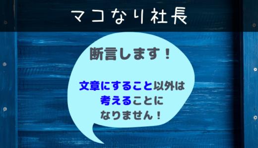 マコなり社長も認める、「ゼロ秒思考」のメモ書きの効果