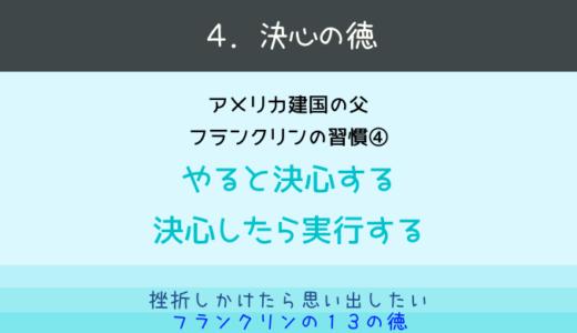 フランクリンの13の徳【4.決心】決めて実行の連続