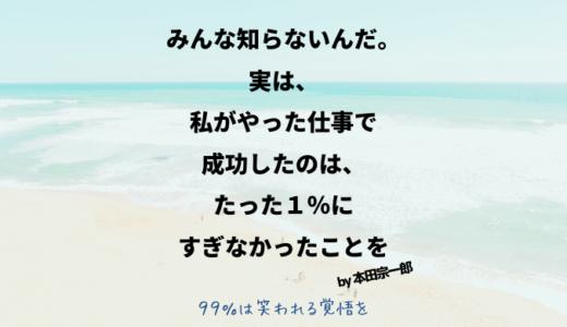 みんな知らない【成功はたった1%】にすぎないことを by 本田宗一郎