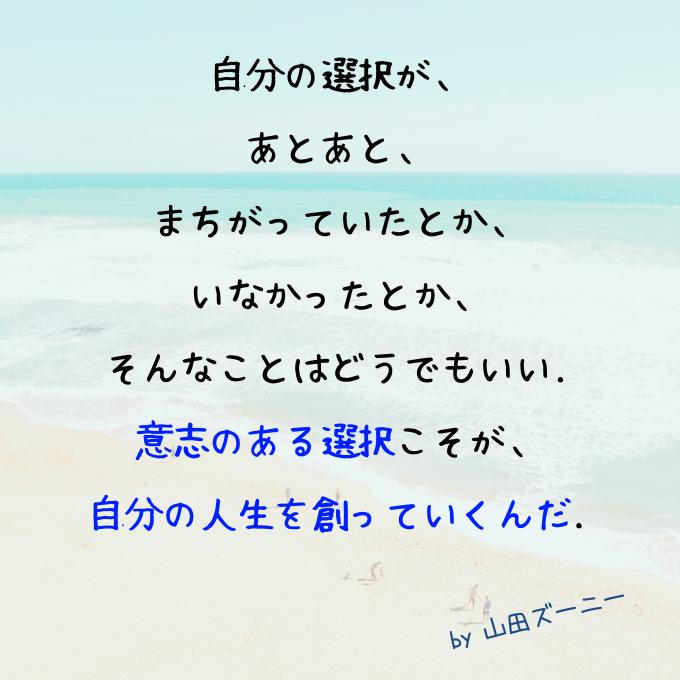 山田ズーニー