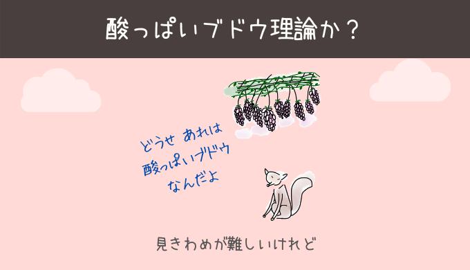 酸っぱいブドウ