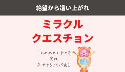 絶望から立ち直る【ミラクル・クエスチョン】問題解決大全 by 読書猿