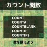 カウント関数