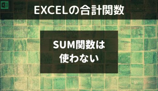 エクセル|合計はSUMではなく【SUBTOTAL】がオススメ:一番いいのはテーブル