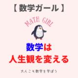数学ガール